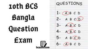 10th BCS Preliminary Bangla Question Exam with Answer