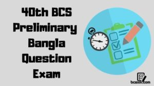40th BCS Preliminary Bangla Question Exam with Answer
