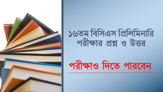 16th BCS Preliminary Question Exam with Answer