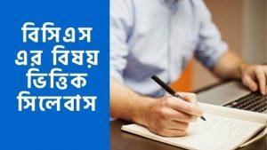 BCS Syllabus of Preliminary and Written Examination